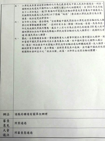 """台湾台东县议会跨党派无异议通过提案,呼吁中国政府依其对国际社会所宣示之""""依法治国""""政策,立即停止迫害法轮功团体。(洪宗楷提供)"""