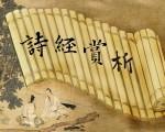 诗经赏析(小玉/大纪元制图)
