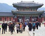 圖為中國遊客遊覽韓國旅遊景點景福宮。(全景林/大紀元)