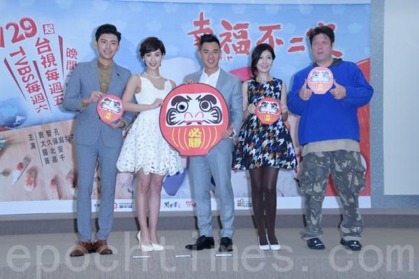 台视、TVBS《幸福不二家》于2016年1月28日在台北举行首映会。(黄宗茂/大纪元)