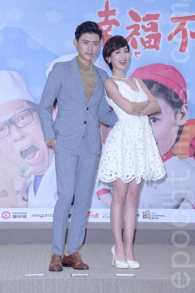 台视《幸福不二家》于2016年1月28日在台北举行首映会。图左起为曾少宗、大久保麻梨子。(黄宗茂/大纪元)