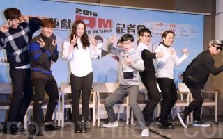 韩国综艺节目Running Man于2016年1月29日访台。(黄宗茂/大纪元)