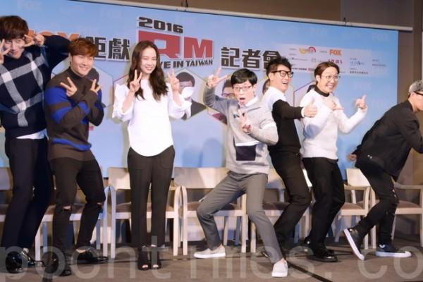 韓國綜藝節目Running Man於2016年1月29日訪台。(黃宗茂/大紀元)