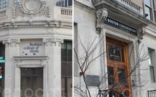 波士頓兩大音樂學院合併