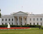 巴马政府对未来10年的发展愿景。图为美国白宫。(EET/大纪元)