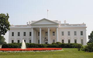 巴馬政府對未來10年的發展願景。圖為美國白宮。(EET/大紀元)