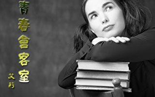 青春会客室:如何跳出母女沟通的恶循环
