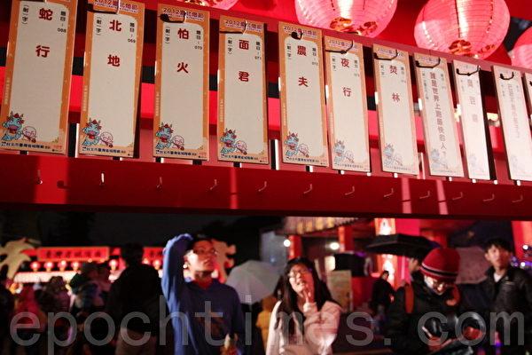 猜灯谜,又称打灯谜,是元宵节的传统娱乐活动之一。(林伯东/大纪元)