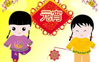 元宵节也称灯节,有祭祀、敬神、驱邪、祈求光明之意。(zhouhuibj/Fotolia)