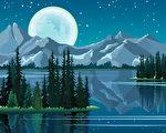 满月组反映松树仍然在平静的水中有山,在一个晚上的星空。(大纪元)