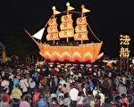 """2014台湾灯会,法轮大法灯区全世界最大""""法船""""点灯活动。〈苏玉芬/大纪元〉"""