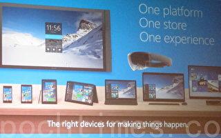 2016年1月,微软表示,已有75%的企业用户正在测试Windows 10 新操作系统。(钟元/大纪元)