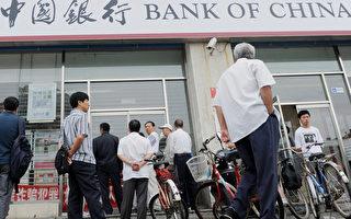 中國各銀行正在想方設法的應對當局打擊影子融資的行動,辦法之一是增加應收款賬戶的活動。 (Franko Lee/AFP)