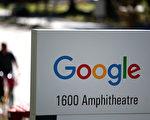 法国财政部1名消息人士今天说,他们正寻求美国网络巨擘Google补税16亿欧元(17.6亿美元),批评该公司运用激进的税务优化技巧。(Justin Sullivan/Getty Images)
