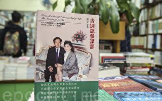 罗宇的回忆录《告别总参谋部》书中首次披露江青到处勾引卫士。(余钢/大纪元)