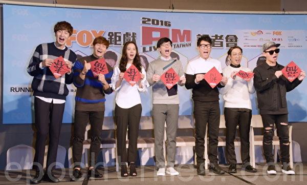 宋智孝(左三)与韩国综艺节目《Running Man》主持群一起访台。(黄宗茂/大纪元)