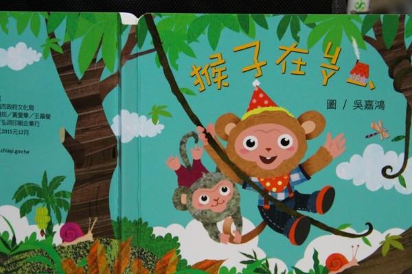 文化局《猴子在嘉义》绘本发表,作者吴嘉鸿说,书中猴子逗趣的模样,来自他自己的孩子平日活泼可爱的言行举止,台湾弥猴是哥哥,嘉义石猴是妹妹。(李撷璎/大纪元)