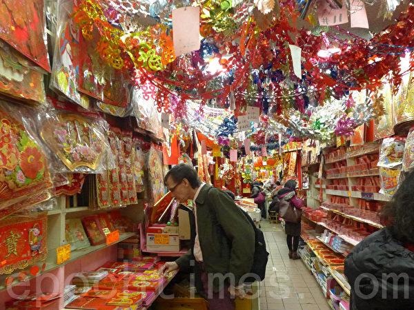 位于勿街的嘉禾小店里,个性的年货小礼品把商店点缀得琳琅满目。(蔡溶/大纪元)