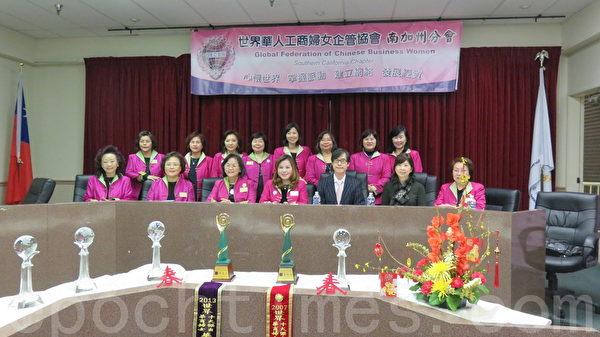 世華工商婦女企管協會南加分會1月29日說明新一年的活動,並介紹2016年理事會新團隊。(袁玫/大紀元)