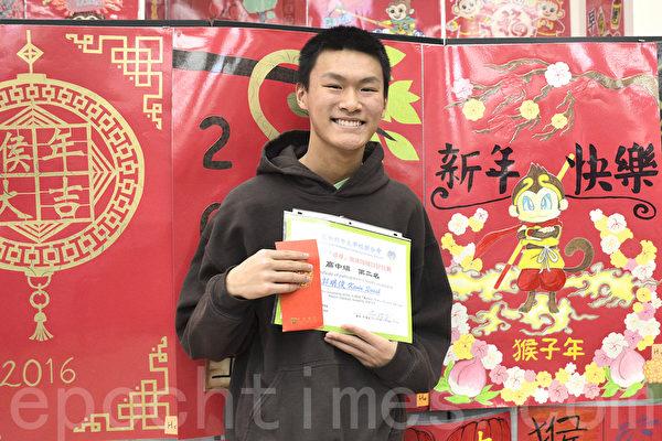 海報比賽獲獎學生郭明俊和他的猴年海報。(梁博/大紀元)