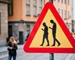 2016年2月2日,在斯德哥尔摩附近的老城区,出现针对专注于智能手机的低头族行人的警告交通标志。(JONATHAN NACKSTRAND/AFP)