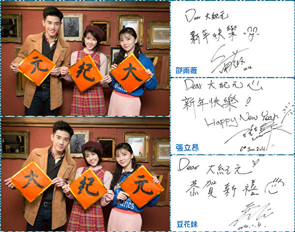 张立昂(左起)、邵雨薇、豆花妹(蔡黄汝)向大纪元读者拜年。(陈柏州/大纪元)
