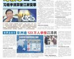 第53期中國新聞專刊頭版。