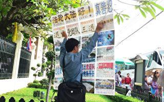 胡志明在泰国大王宫前举展板向中国游客讲真相。(大纪元)