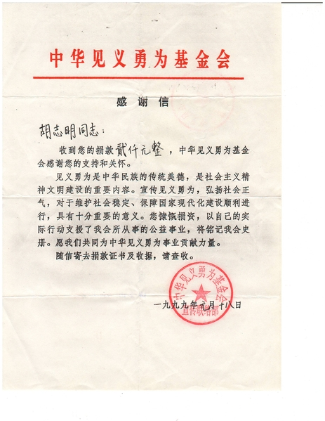 胡志明收到的見義勇為基金會表揚信(大紀元)