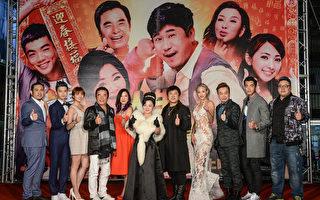 集結胡瓜、白冰冰等綜藝大咖主演的台灣喜劇片《人生按個讚》日前在台北舉行首映會。(威視電影提供)