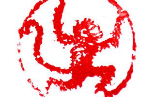 肖形印章 - 猴年刻猴。(孙明国/大纪元)