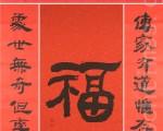 """春联:""""传家有道惟存厚,处世无奇但率真"""";横批""""恒存正念铸有缘""""。(李欧/大纪元)"""