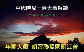 中國一週大事解讀:年關大戲 胡習聯盟鬥江