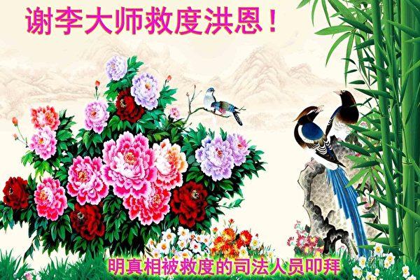 大陆各界民众恭祝李洪志大师新年好(二)