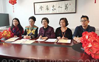 华人家长会公布今年活动计划