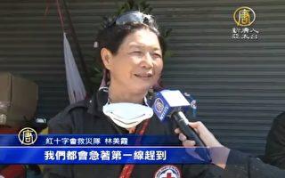 """来自南投的特搜队,有一位70岁""""阿嬷""""级队员,因为是921大地震受灾户,让她更想成为特搜队员去救人。(新唐人亚太电视台截图)"""