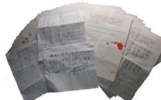 四川巴中市1500位民眾聯署舉報江澤民