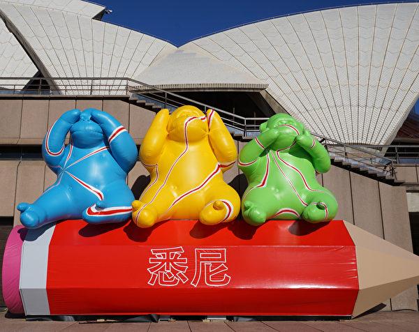 悉尼歌劇院(Sydney Opera House)展示三盞八米高的「三不猴」(Three Wise Monkeys)生肖燈。(燕楠/大紀元)