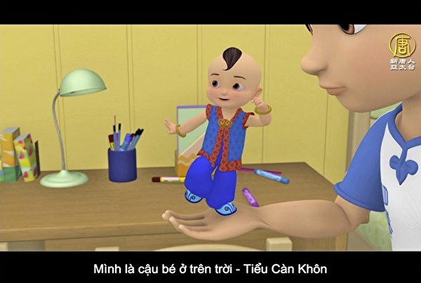 新唐人電視臺兒童動畫《天庭小子-小乾坤》即將完成越南語版本。(新唐人亞太電視臺)