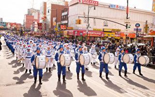 紐約中國新年大遊行 法輪功隊伍最壯觀
