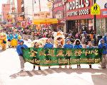 2016年紐約中國新年大遊行。(戴兵/大紀元)