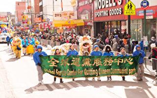 紐約新年大遊行 退黨中心共襄盛舉