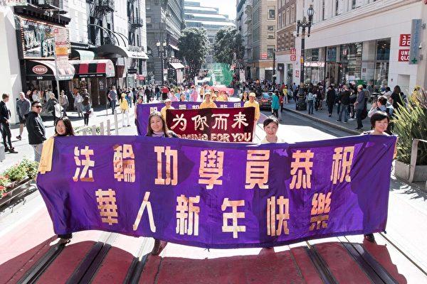 2月13日旧金山法轮功学员新年游行。(周容/大纪元)