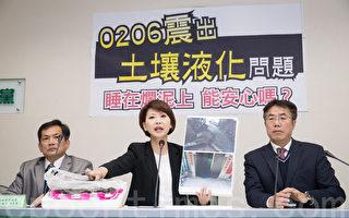 民進黨立委陳亭妃(中)、黃偉哲(右)15日召開記者會表示,將提出修法,把土壤液化納入災害防救法的救助範圍。(陳柏州/大紀元)
