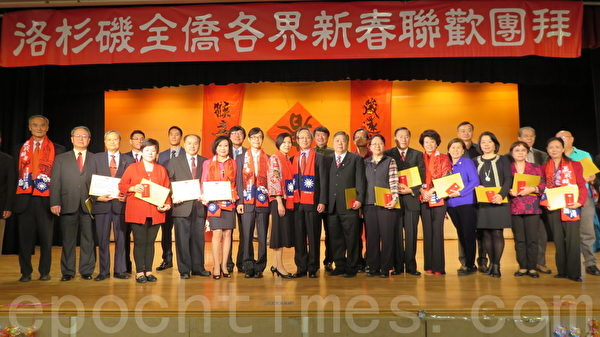 14日,中华民国驻洛杉矶办事处新春团拜中颁奖给抗战英雄及家属。(袁玫/大纪元)