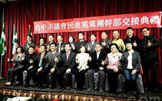 立院副院长蔡其昌(前左3)出席台中市议会民进党团干部交接典礼。(黄玉燕/大纪元)