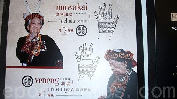 """南和部落文物馆,二楼展出排湾族祖灵的印记""""刺文""""。(杨秋莲/大纪元)"""