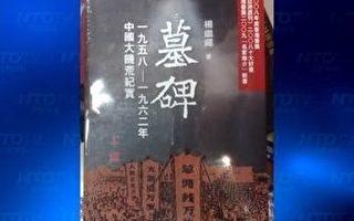众所周知,中国知名媒体人、前《炎黄春秋》总编辑杨继绳于2008年出版了一本叫《墓碑》的书,记录了发生在中国60年代的大饥荒。 (大纪元合成图片)
