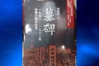 眾所周知,中國知名媒體人、前《炎黃春秋》總編輯楊繼繩於2008年出版了一本叫《墓碑》的書,記錄了發生在中國60年代的大饑荒。 (大紀元合成圖片)