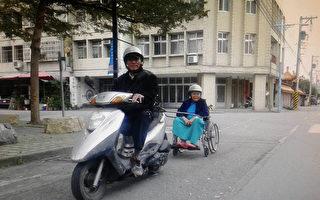 台老夫妻爱的联结车感人 获赞助安全身障车